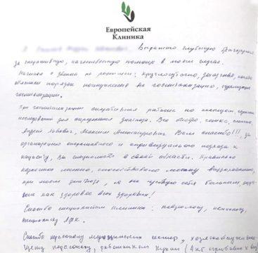 отзыв о Европейской клинике и благодарность Андрею Львовичу и Максиму Александровичу
