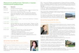 270x180-equal_images_news_seminar-rehab2