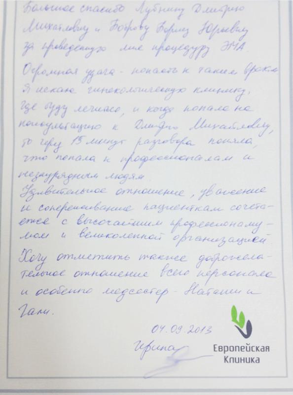 800x800__images_otzyv_otzyv-lubnin-ema