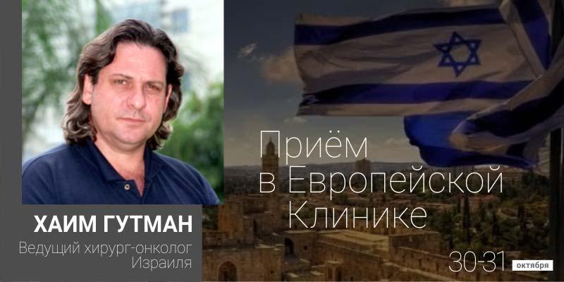 Haim-Gutman-euroonco