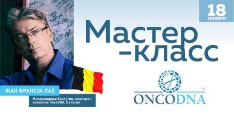 oncoDNA мастер-класс для врачей по генетике