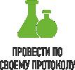 Протоколы химиотерапии
