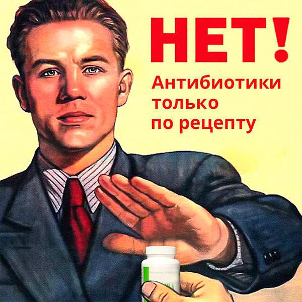 Антибиотики для лечения рака