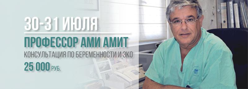 ЭКО Аами Амит