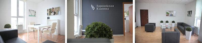 Контактная информация Европейской онкологической клиники в Москве и Краснодаре - частный онкологический центр