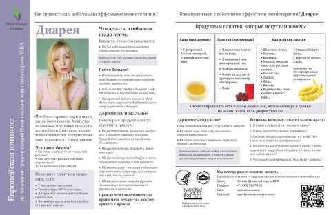 himioterapiya-diareya