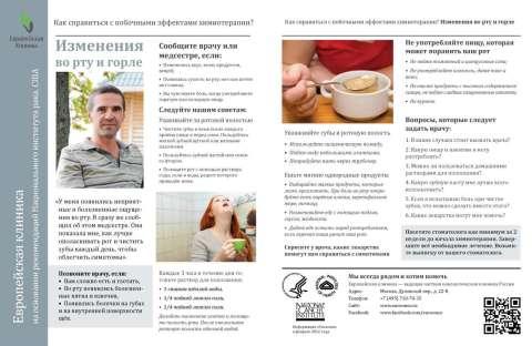 himioterapiya-gorlo