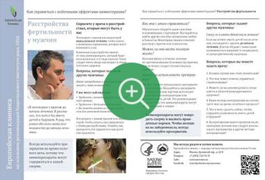 kak-vliyaet-himioterapiya-na-spermatozoidi