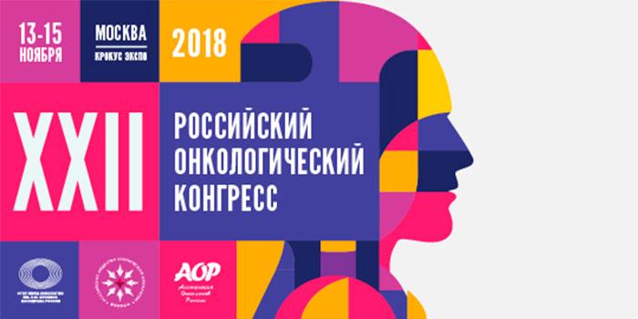 конгресс онкологов 2018