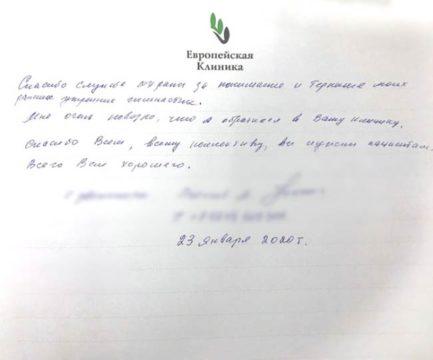 отзыв о Европейской клинике на Тульской и благодарность Андрею Львовичу и Максиму Александровичу