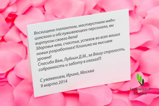 otzyv-embolizaciya-lubnin