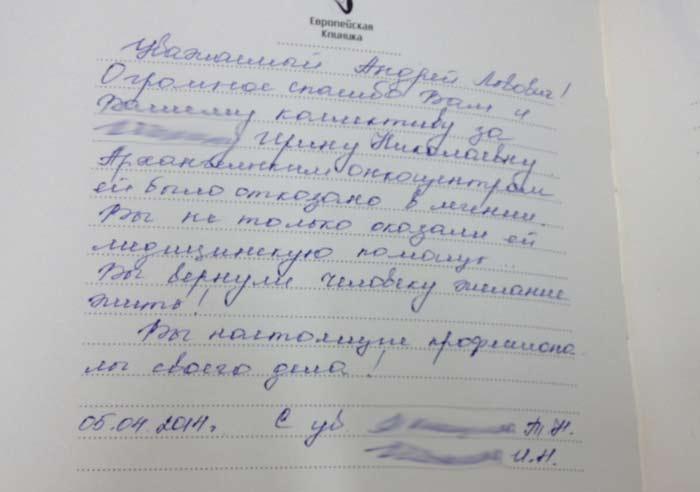 otzyv-pylev-05-04-14