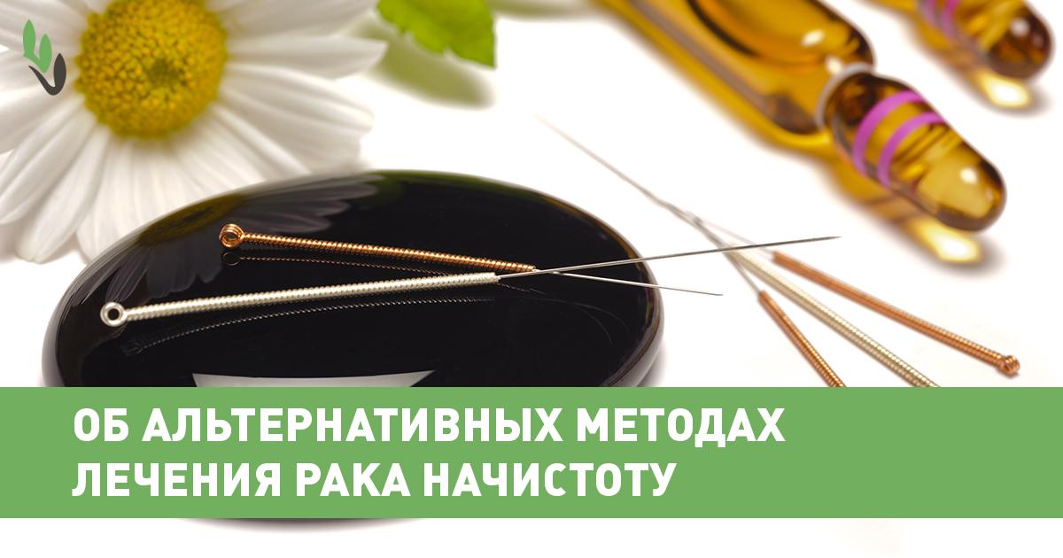 Альтернативная медицина в лечении рака