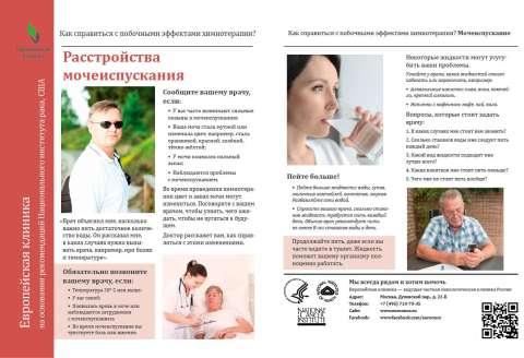 расстройство мочеиспускания после химиотерапии