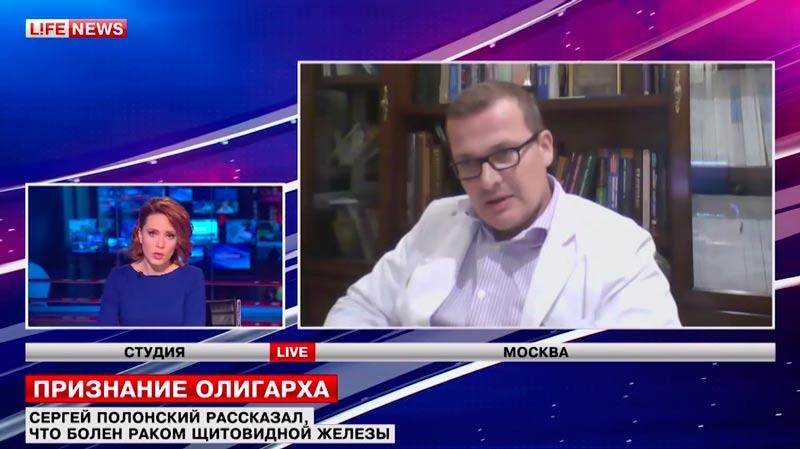 Рак щитовидной железы у Сергея Полонского