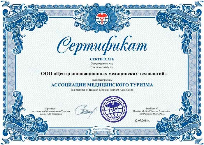 Сертификат Российской ассоциации медицинского туризма