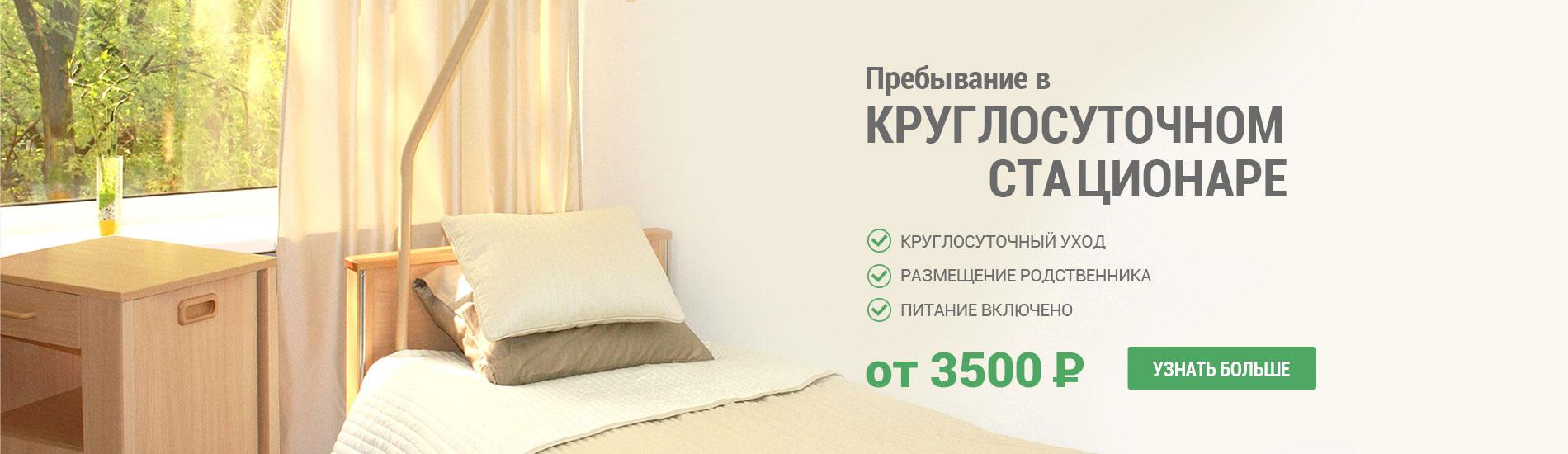 Больница 57 им плетнева официальный сайт